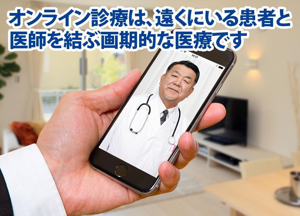 オンライン診療は、遠くにいる患者と医師を結ぶ画期的な医療です