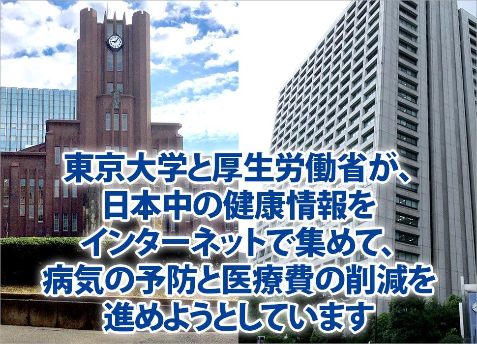東京大学と厚生労働省が、日本中の健康情報をインターネットで集めて、病気の予防と医療費の削減を進めようとしています
