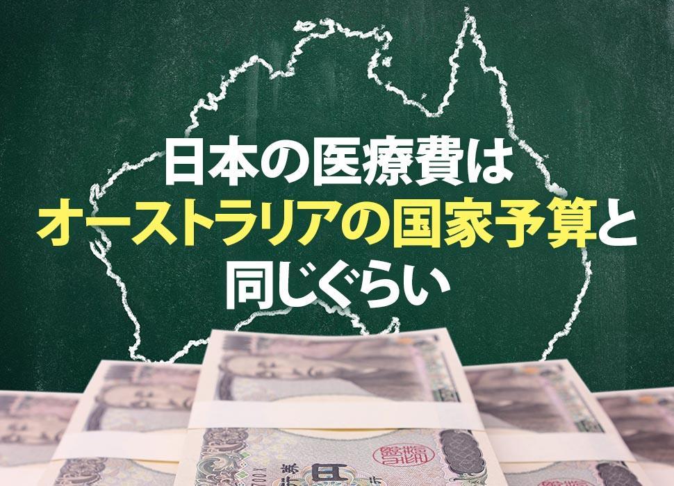日本の医療費はオーストラリアの国家予算と同じぐらい