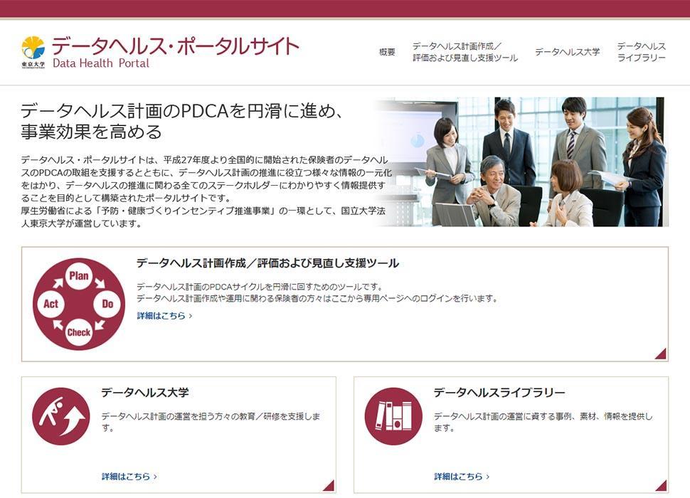 「データヘルス・ポータルサイト」のWEBサイト