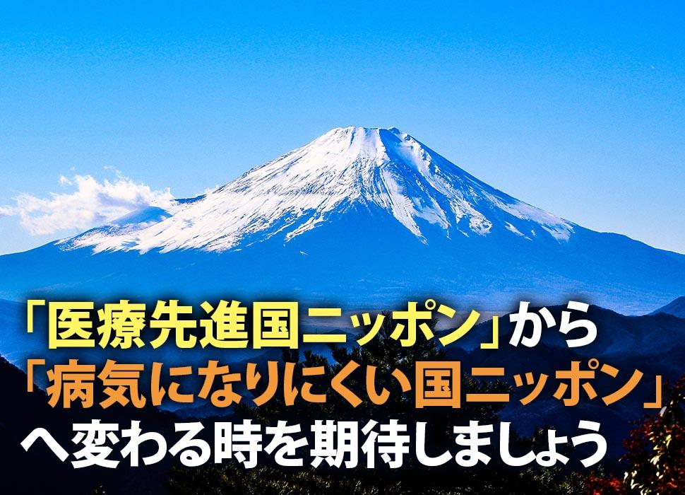「医療先進国ニッポン」から「病気になりにくい国ニッポン」へ変わる時を期待しましょう