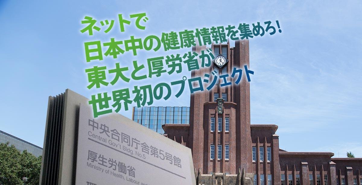 ネットで日本中の健康情報を集めろ!東大と厚労省が世界初のプロジェクト