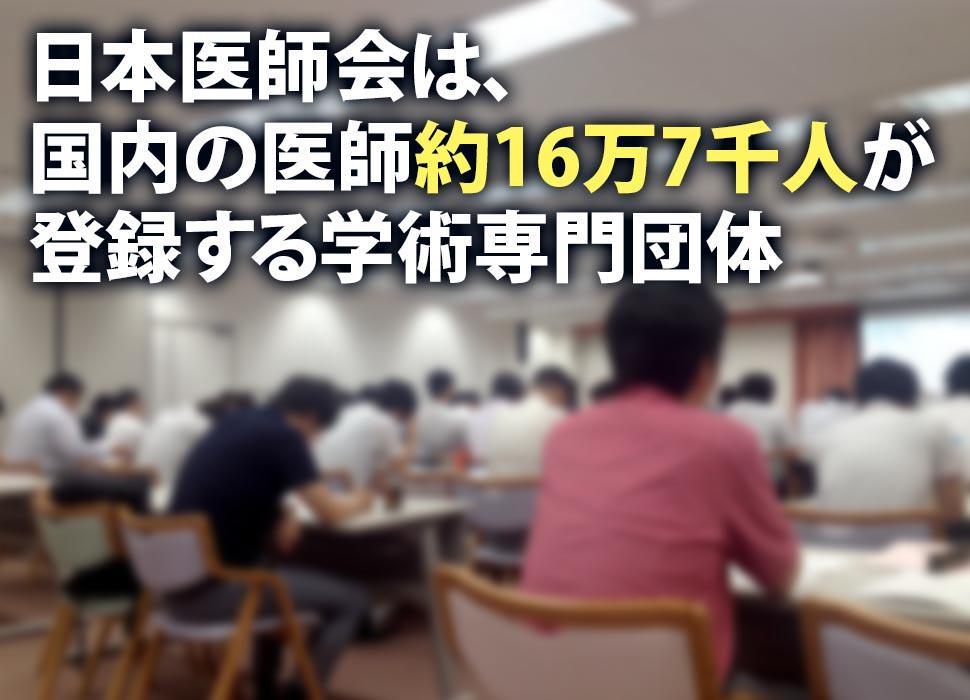 日本医師会は、国内の医師約16万7千人が登録する学術専門団体