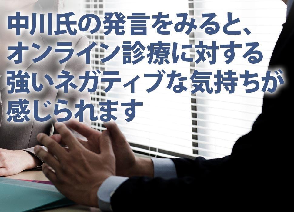 中川氏の発言をみると、オンライン診療に対する強いネガティブな気持ちが感じられます