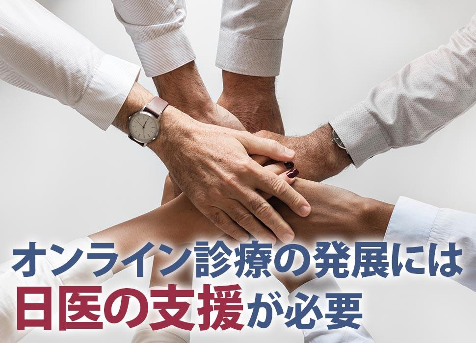 オンライン診療の発展には日医の支援が必要