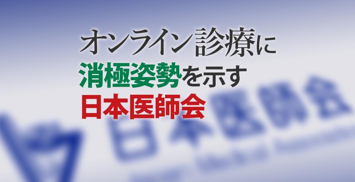 オンライン診療に消極姿勢を示す日本医師会