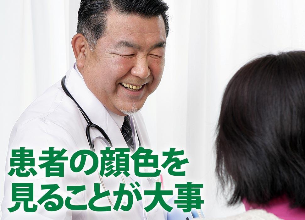 患者の顔色を見ることが大事