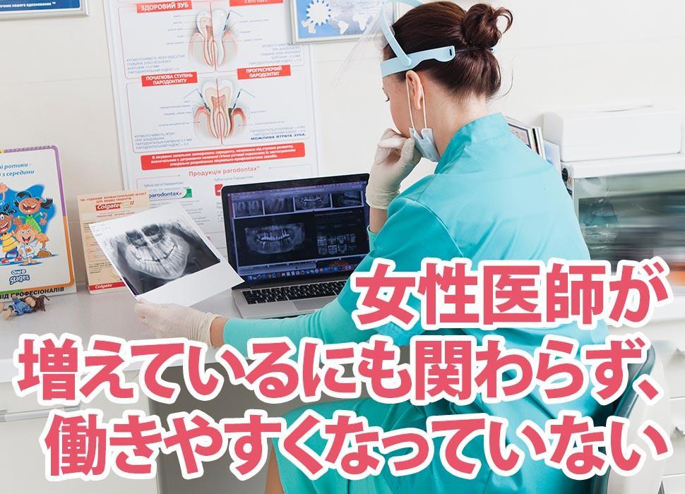 女性医師が増えているにも関わらず、女性医師が働きやすくなっていない
