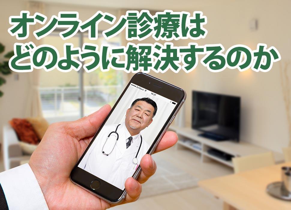 オンライン診療はどのように解決するのか