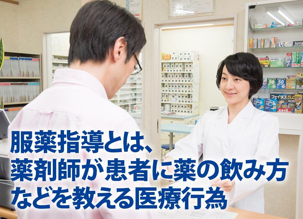 服薬指導とは、薬剤師が患者に薬の飲み方などを教える医療行為