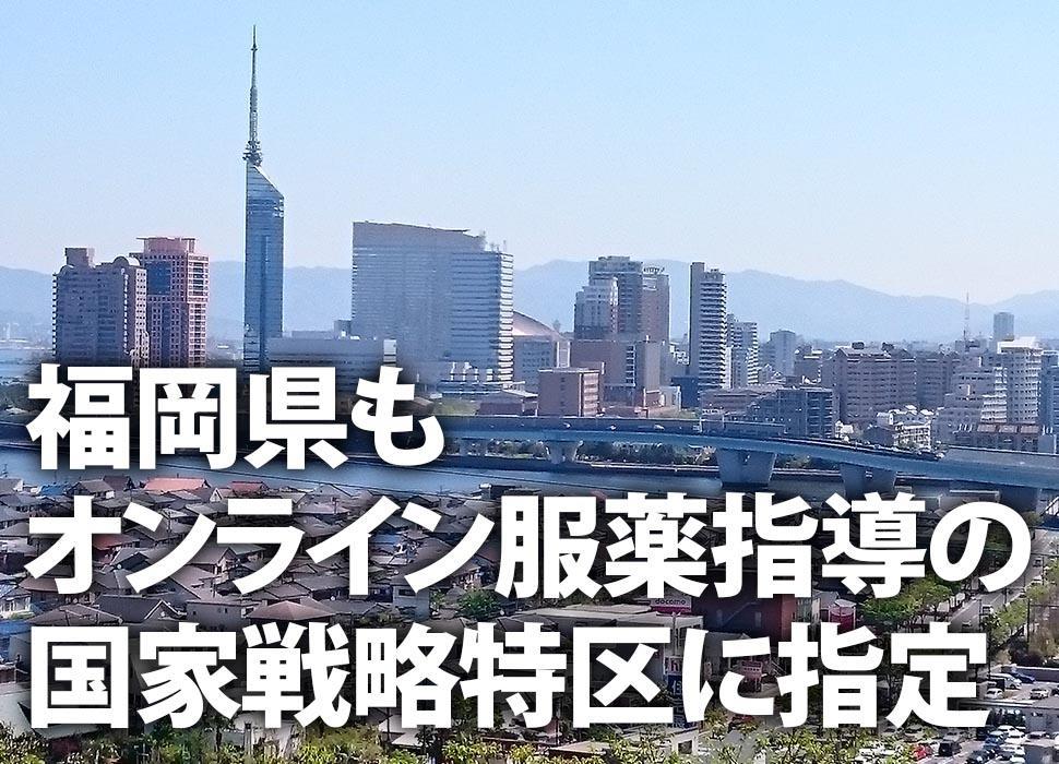 福岡県もオンライン服薬指導の国家戦略特区に指定