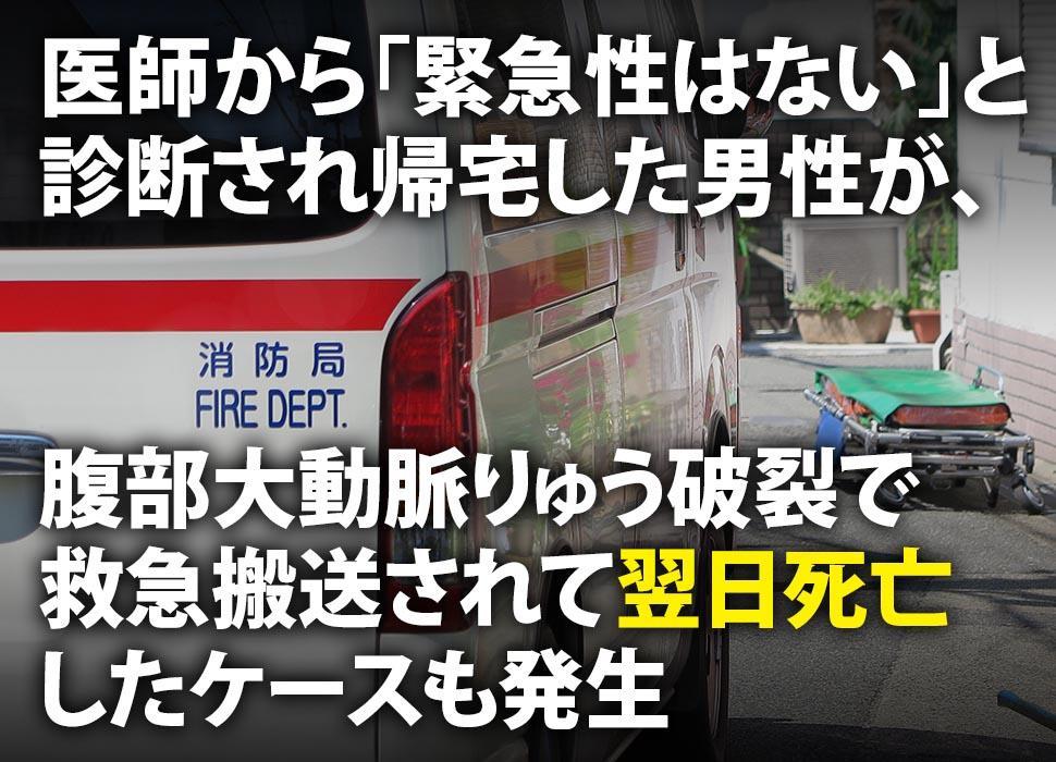 医師から「緊急性はない」と診断され帰宅した男性が、腹部大動脈りゅう破裂で救急搬送されて翌日死亡したケースも発生