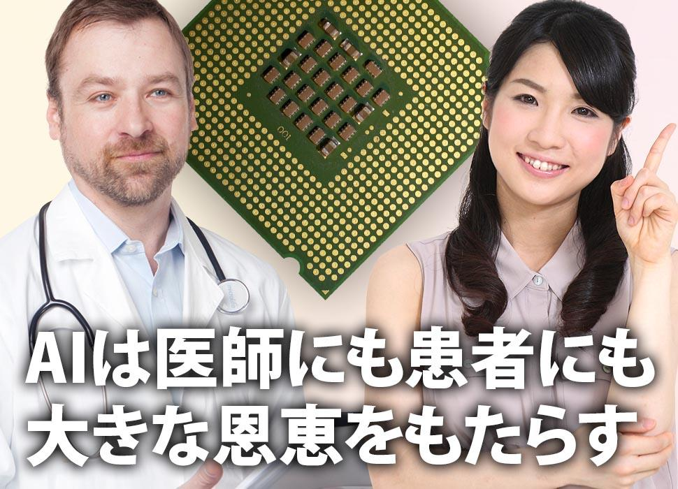 AIは医師にも患者にも大きな恩恵をもたらす