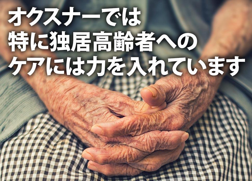 オクスナーでは独居高齢者へのケアには力を入れています