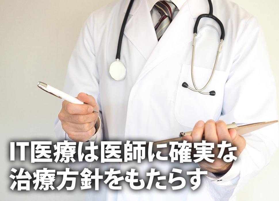 IT医療は医師に確実な治療方針をもたらす