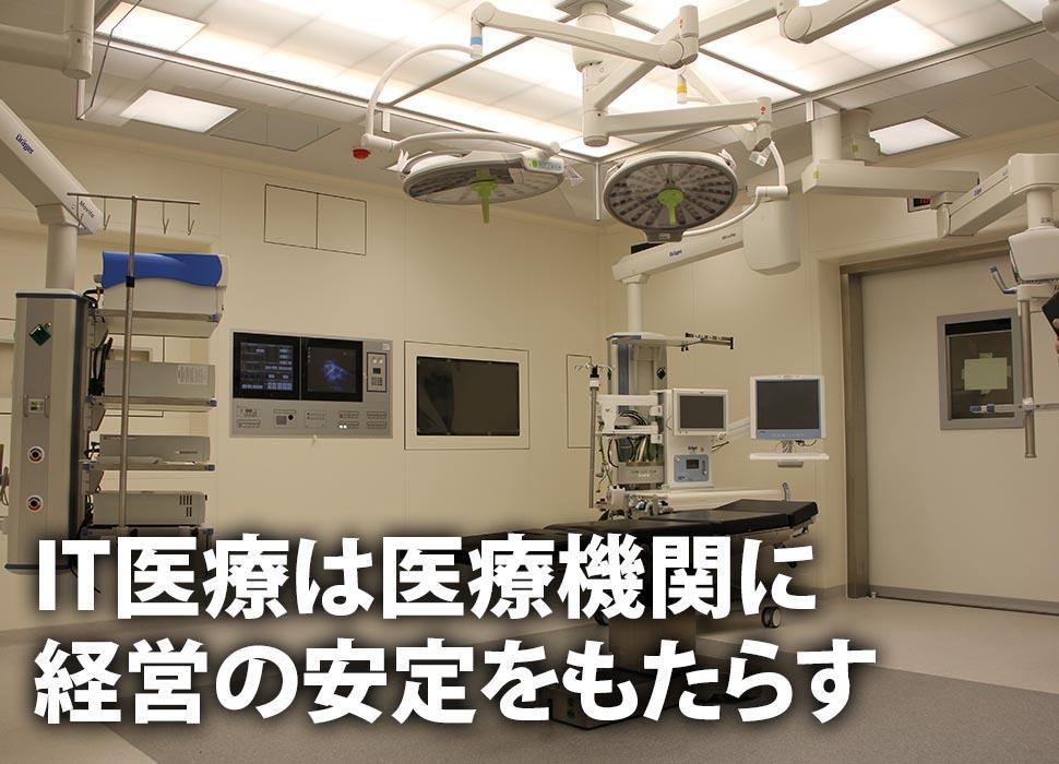 IT医療は医療機関に経営の安定をもたらす