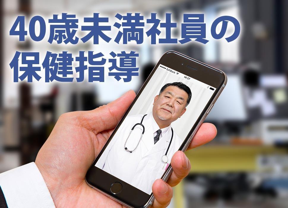 40歳未満社員の保健指導