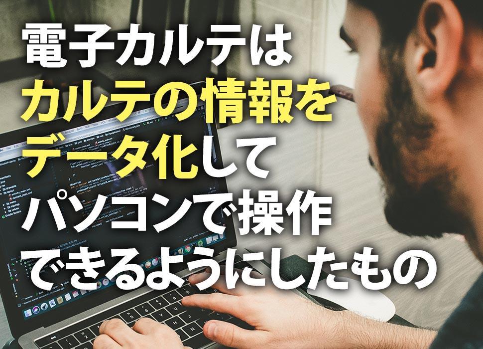 電子カルテはカルテの情報をデータ化してパソコンで操作できるようにしたもの