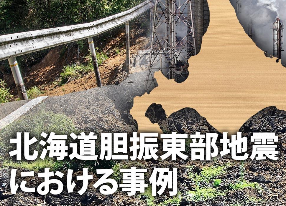 北海道胆振東部地震における事例