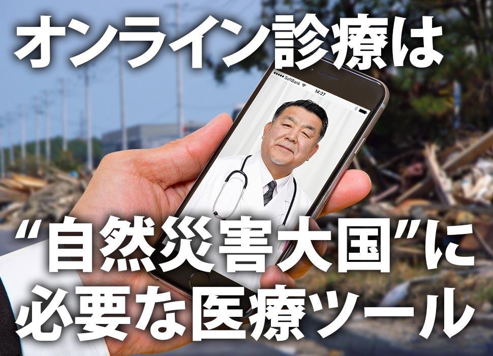 """オンライン診療は""""自然災害大国""""に必要な医療ツール"""