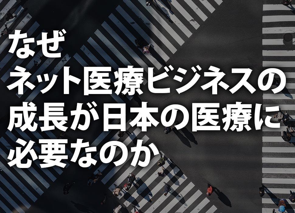 なぜネット医療ビジネスの成長が日本の医療に必要なのか