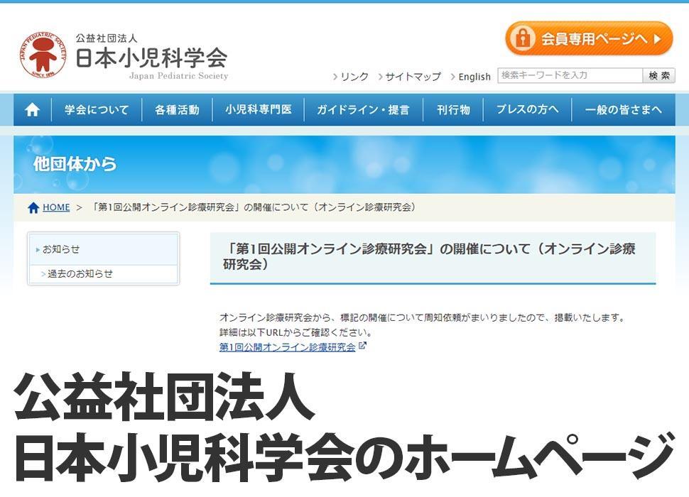公益社団法人日本小児科学会のホームページ