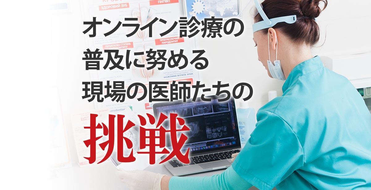 オンライン診療の普及に努める現場の医師たちの挑戦