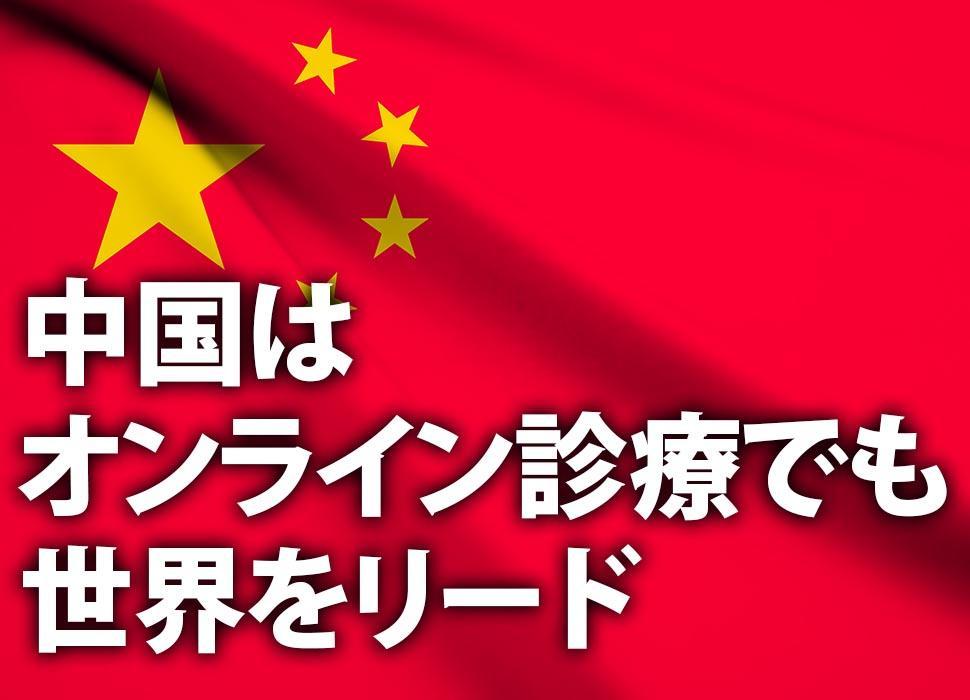 中国はオンライン診療でも世界をリード