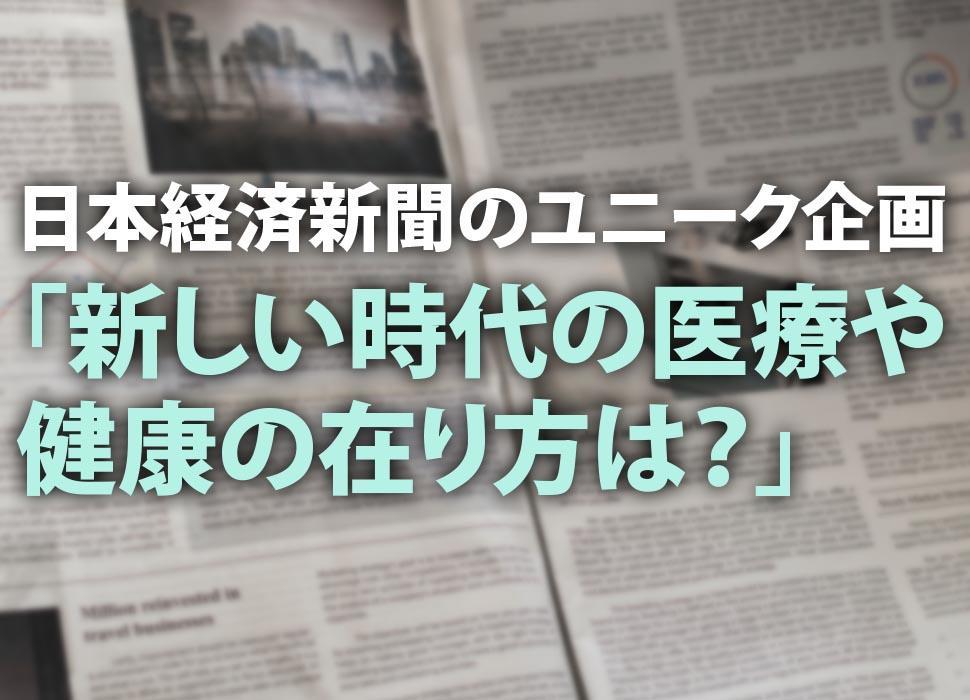 日本経済新聞のユニーク企画「新しい時代の医療や健康の在り方は?」