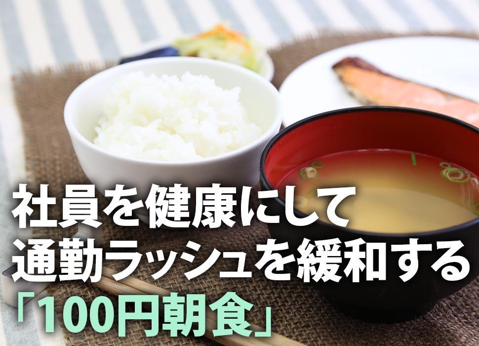 社員を健康にして通勤ラッシュを緩和する「100円朝食」