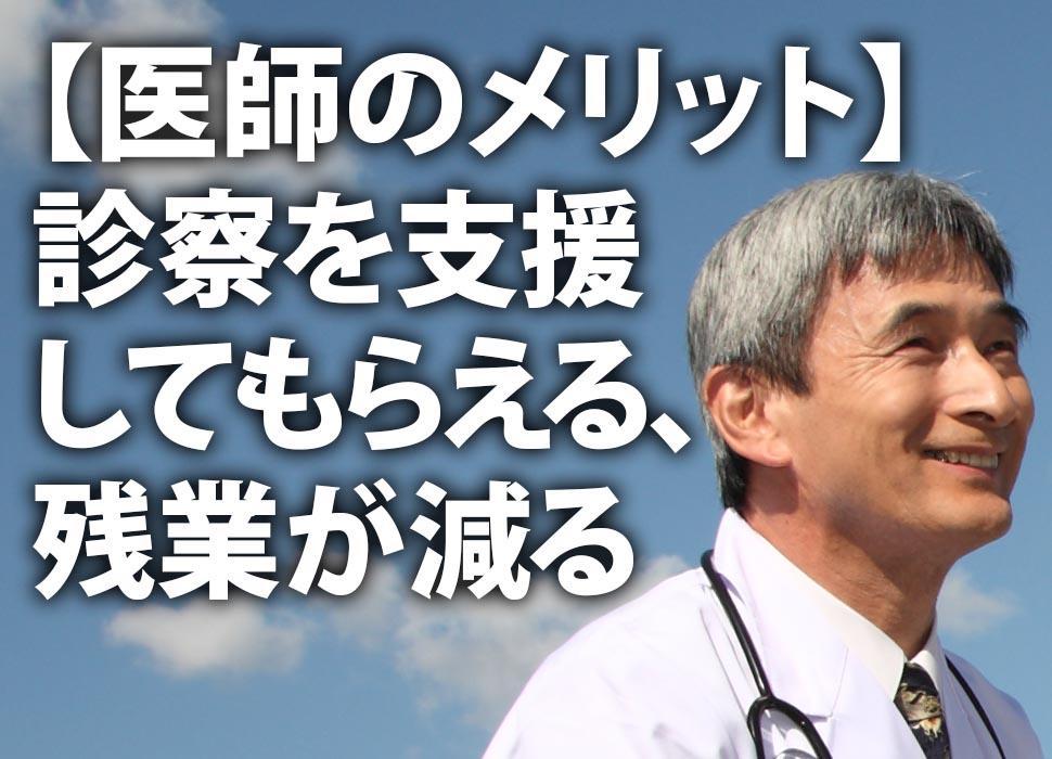 【医師のメリット】診察を支援してもらえる、残業が減る