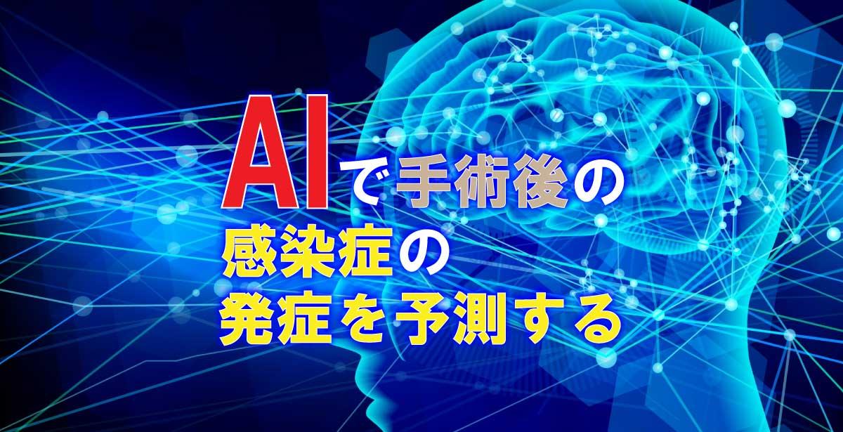 AIで手術後の感染症の発症を予測する