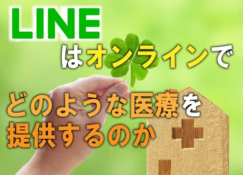 LINEはオンラインでどのような医療を提供するのか