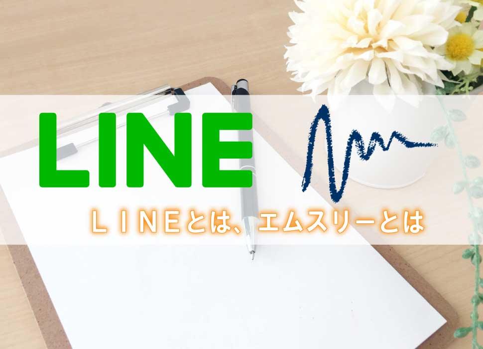 LINEとは、エムスリーとは