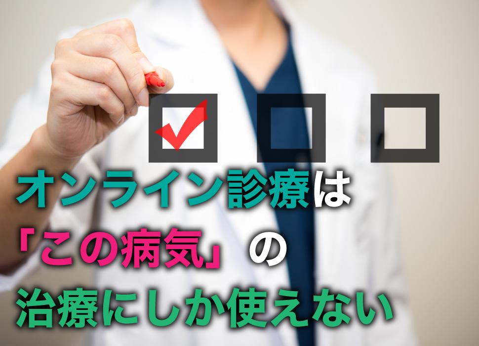 オンライン診療は「この病気」の治療にしか使えない
