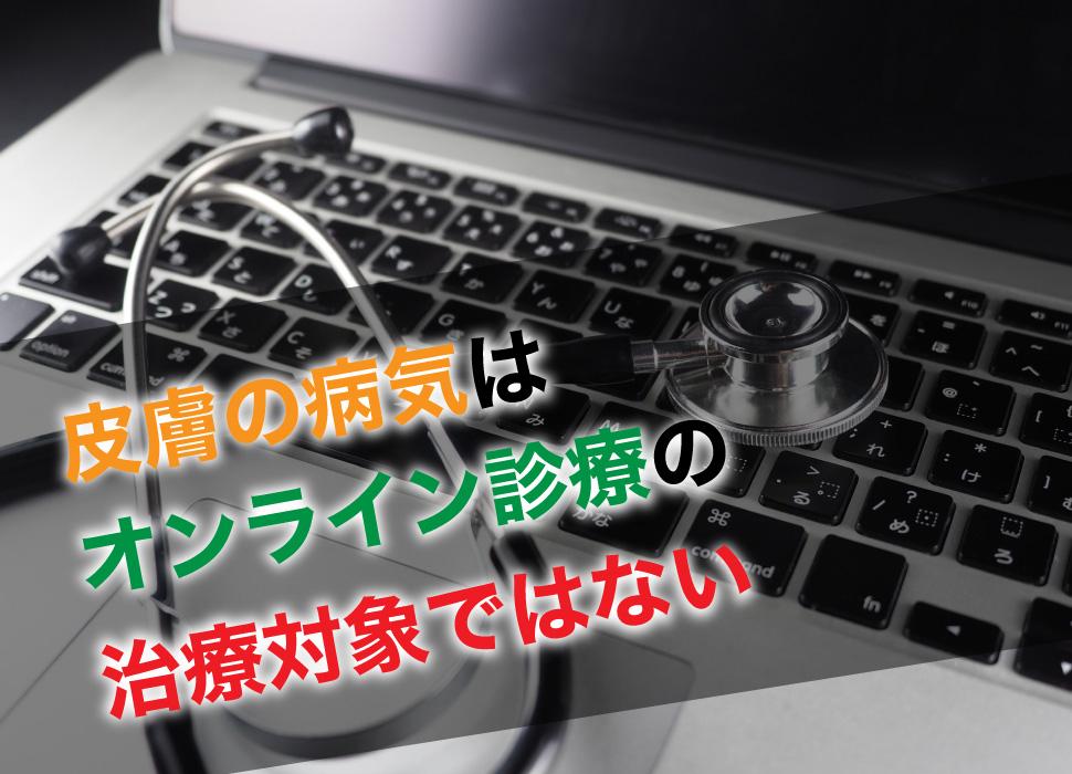 この病気の治療にはオンライン診療は使えない