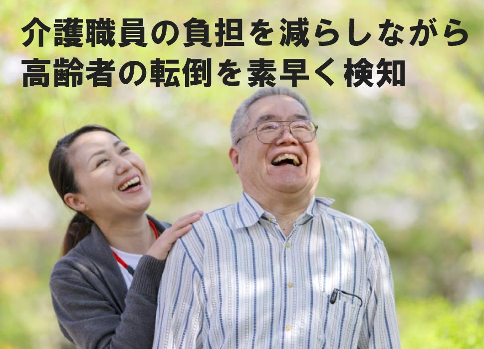 介護職員の負担を減らしながら高齢者の転倒を素早く検知