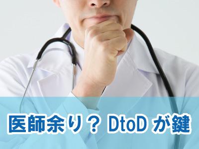 医師余り?DtoDが鍵