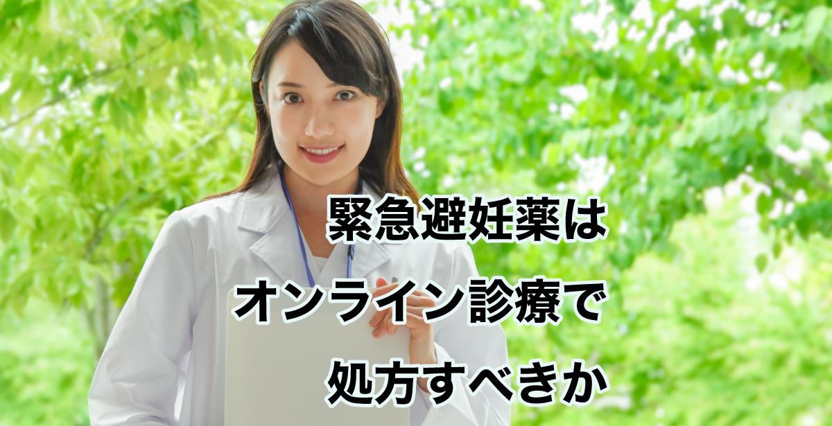 緊急避妊薬はオンライン診療で処方すべきか