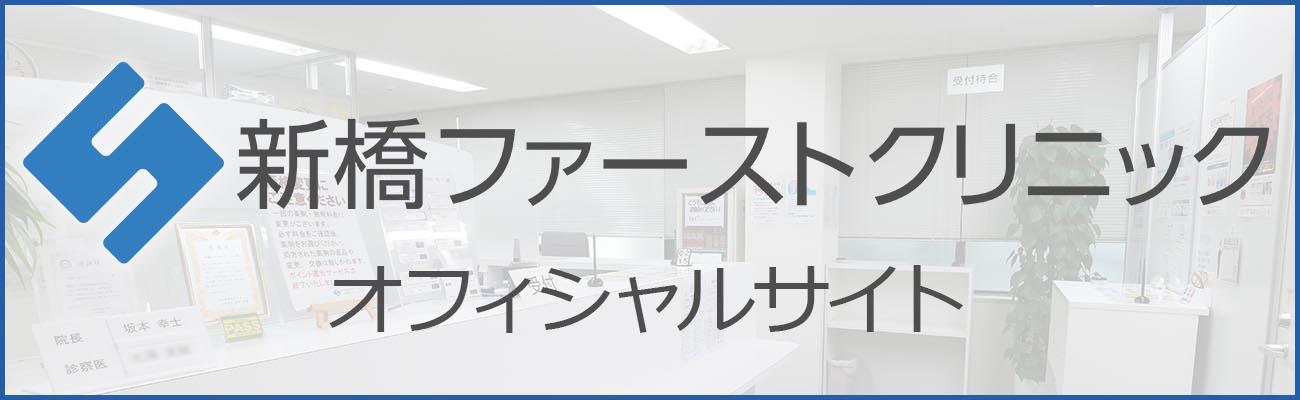 新橋ファーストクリニック オフィシャルサイト